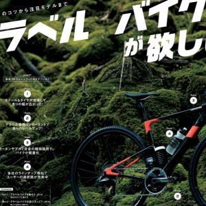 【グラベルバイクが欲しい!】ロードバイクとMTBのイイトコ取りのグラベルロードバイク