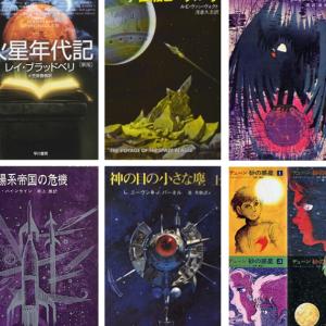 [創元SF文庫/ハヤカワ文庫] ブラッドベリからホーガンまで~懐かしの海外SF小説ベスト10