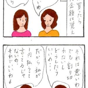 Iちゃんの金銭感覚