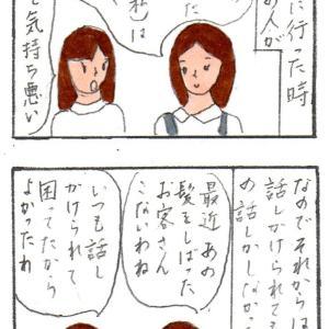 髪をしばった男性_(前編)