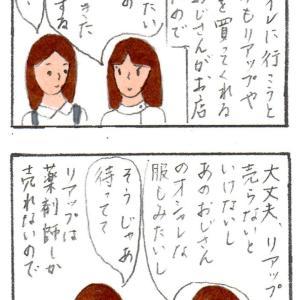 髪をしばった男性_(後編)