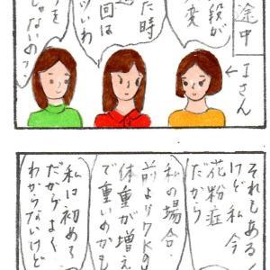 高尾山に行って(前編)