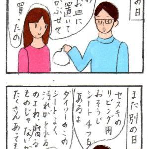 ダイソーの商品