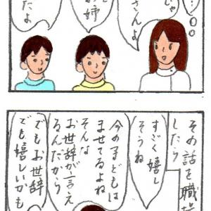お姉さんって・・・