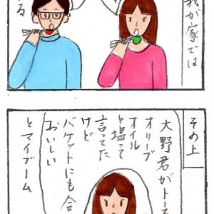 オリーブオイル+塩