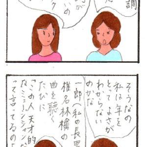 椎名林檎さんの曲