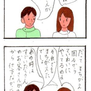 主任との会話