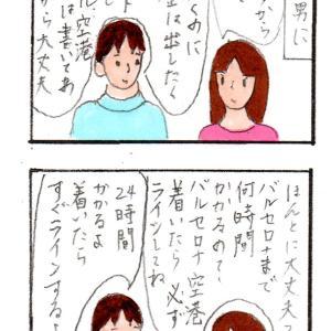 次男の学会発表で(後編)