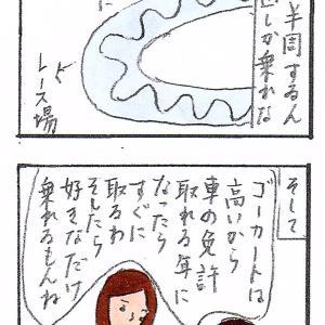 鈴鹿サーキットで(後編)
