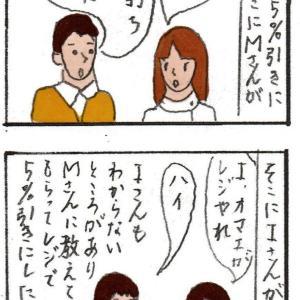 うちの店のレジって(前編)