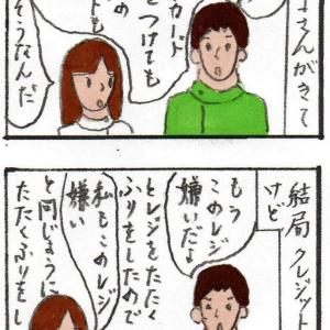 うちの店のレジって(後編)