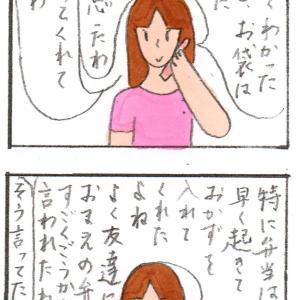 長男からの電話(前編)