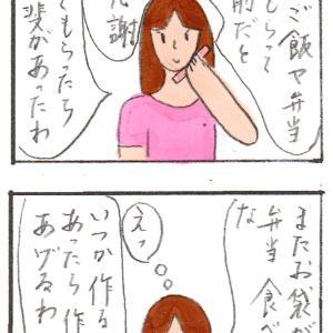 長男からの電話(後編)