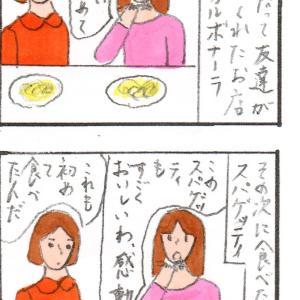 スパゲッティを食べて