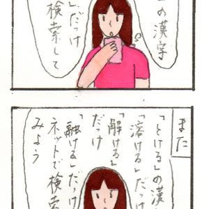 漢字は難しい