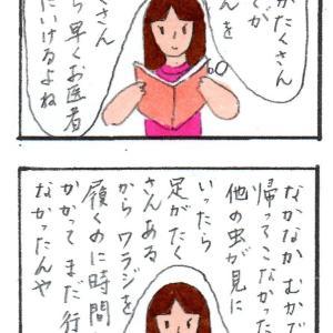 初めて自分で読んだ絵本②