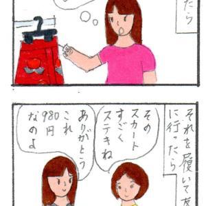 買ったスカート