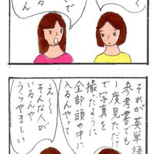 妹のママ友