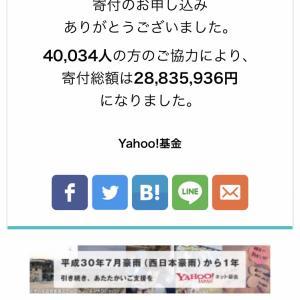 台風19号の寄付先リスト