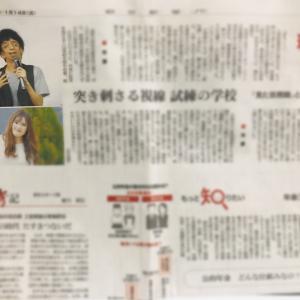 朝日新聞に掲載!