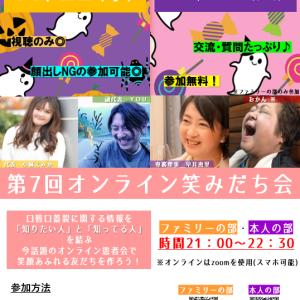 10月の笑みだち会&明日阪大