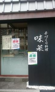 上本町★手づくり料理、調理補助スタッフ募集貼り紙!