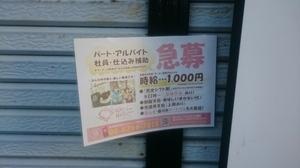 【サイトにない大阪の求人】ラーメン