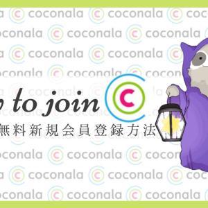 ココナラ(COCONALA)新規登録方法 - 6つのステップで簡単登録♪詳しくご説明致します!
