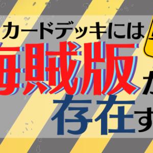 海賊版タロット/オラクル/ルノルマンカードデッキと正規品の見分け方と特徴【買っちゃダメ】