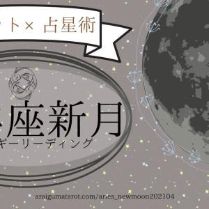 牡羊座新月:エネルギーリーディング【YouTube動画】