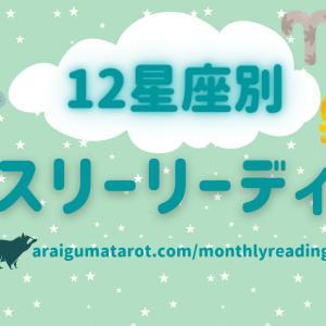 12星座別マンスリーリーディング - 2021/04/16(FRI)~05/15(SAT)