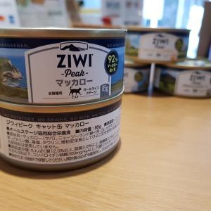 ジウィ 猫缶 マッカロー