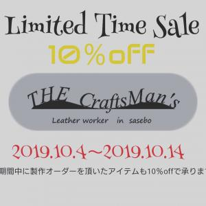limited time sale 開催決定