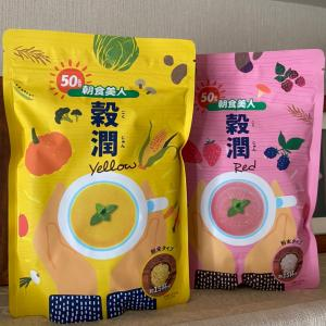 穀潤(コクジュン) RED/YELLOW 50種類もの原材料を1杯で手軽に♪