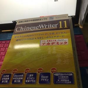 中国語学習2