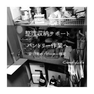 ❋【整理収納サポート】半年ぶりのリピーター様宅のパントリー作業へ❋