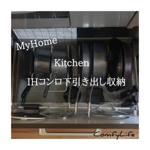 【自宅収納】フライパン新調♡IHコンロ下引き出し収納