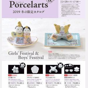 【お知らせ】日本ヴォーグ社2019冬の限定カタログについて