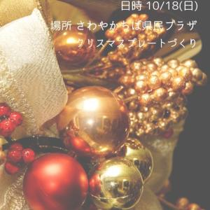 【ワークショップのご案内】さわやかちば県民プラザでクリスマスプレートづくり