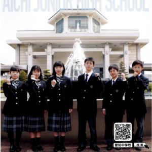 愛知中学校 秋の学校説明会