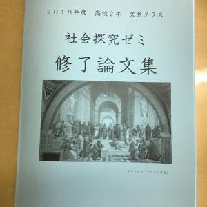 社会探究ゼミ 南山男子部