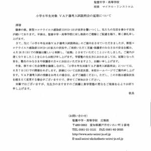 VAP選考入試説明会延期 聖霊中学校