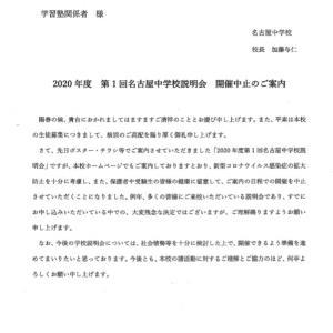 名古屋中学校 学校説明会中止