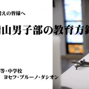 南山中学校男子部 春の学校説明会動画配信
