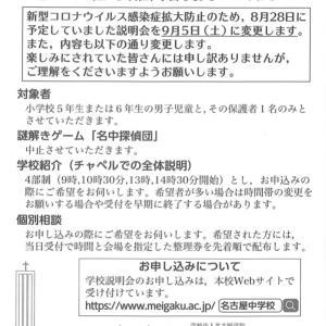 名古屋中学校 第2回学校説明会 日程・内容変更