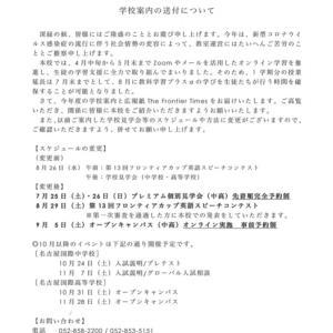 名古屋国際中学校 学校説明会