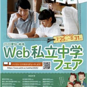 Web 私立中学フェア 2020愛知岐阜
