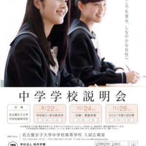 名古屋女子大学中学校 中学校説明会
