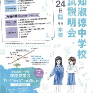 淑徳中学校 学校説明会