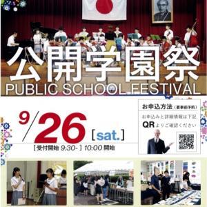 星城中学校 公開学園祭